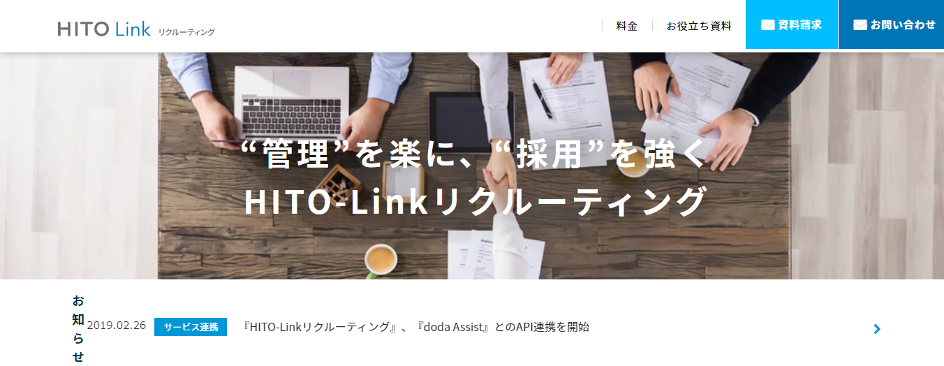 HITO-Link リクルーティング