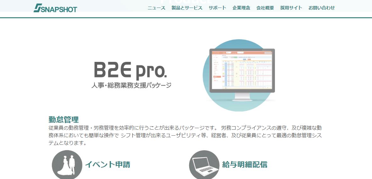 B2E pro. 人事・総務業務支援パッケージ