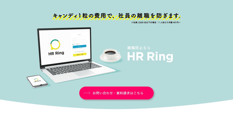 HR Ring(旧名:カケハシboarding)