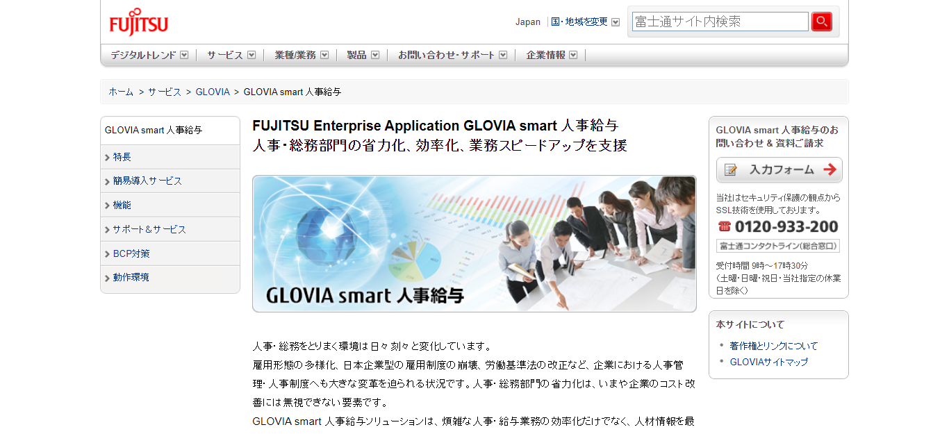 GLOVIA smart 人事給与ソリューション