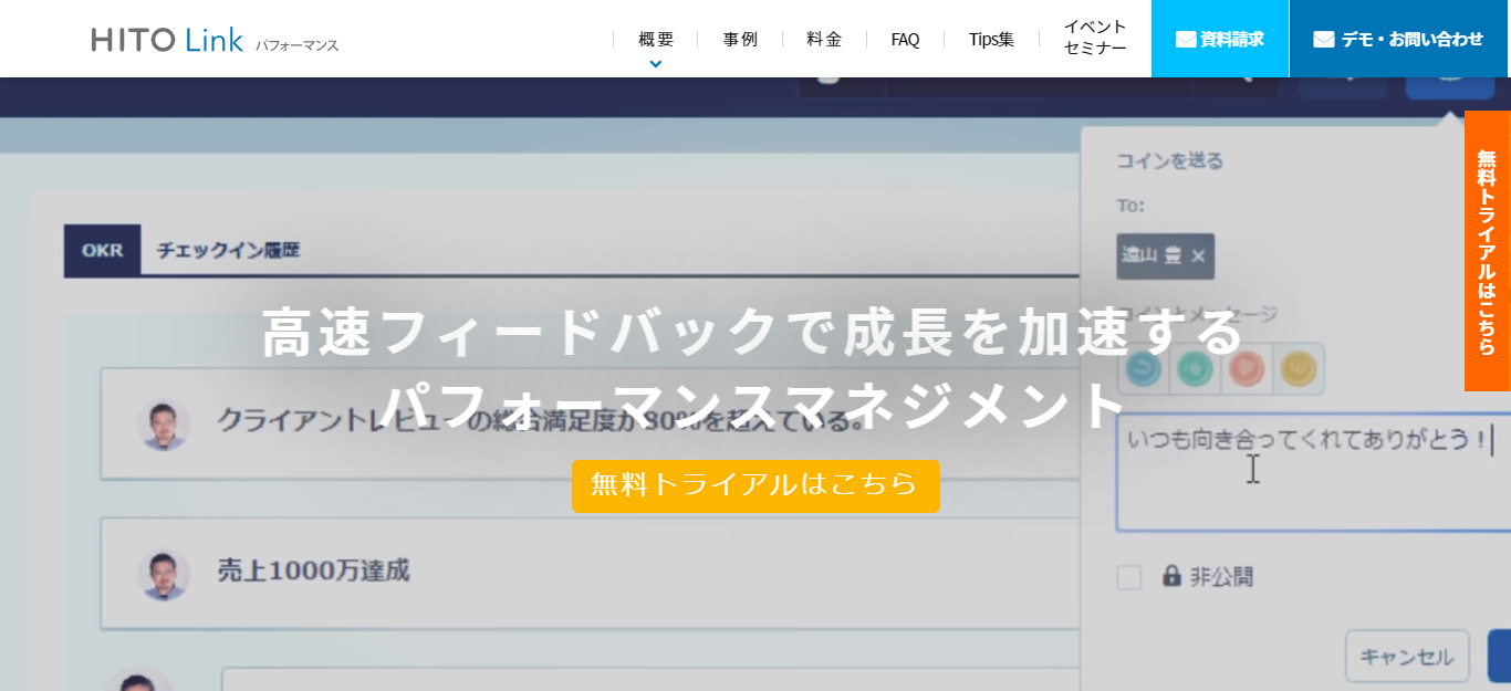 HITO Link パフォーマンス