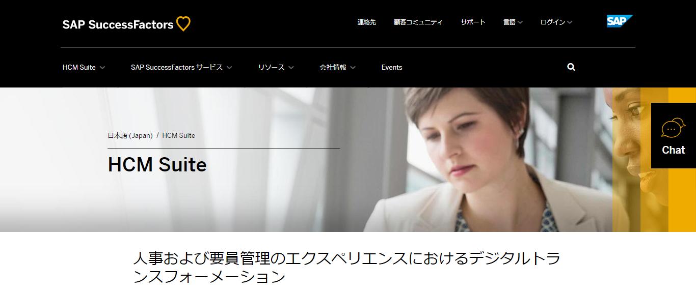 SAP SuccessFactors