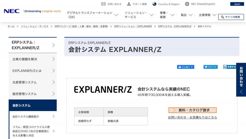 ERPシステム EXPLANNER/Z_日本電気株式会社 (英文: NEC Corporation)