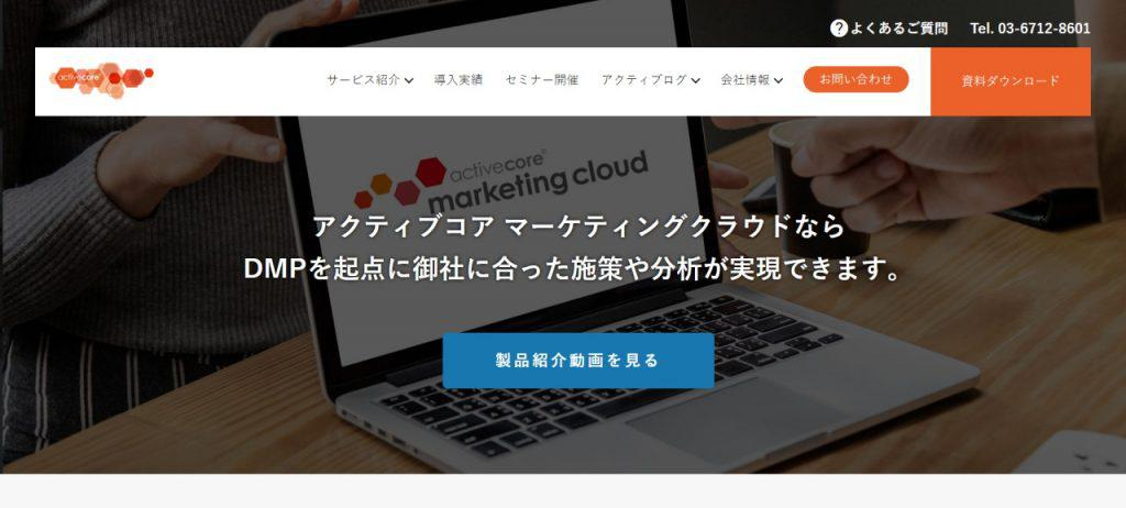 activecore marketing cloud