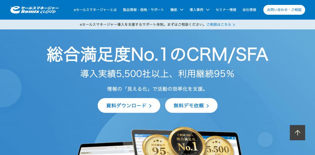 eセールスマネージャーRemix Cloud
