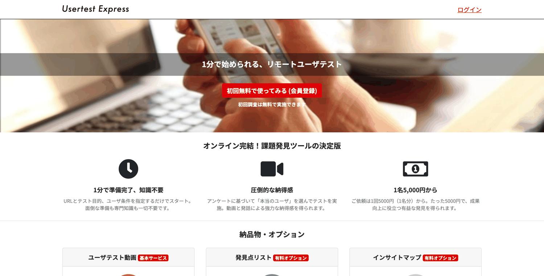 ユーザーテスト Express
