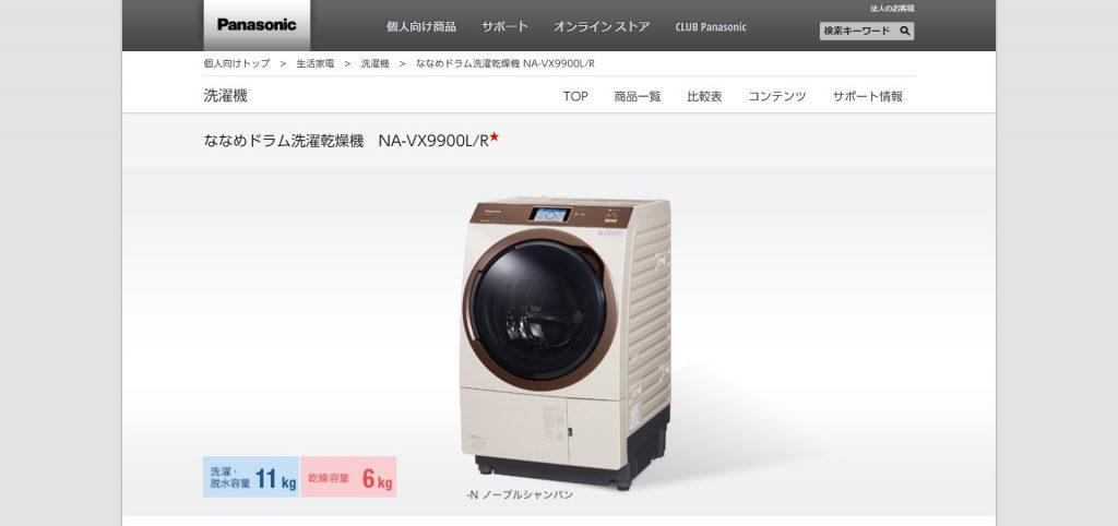 NA-VX9900(Panasonic)
