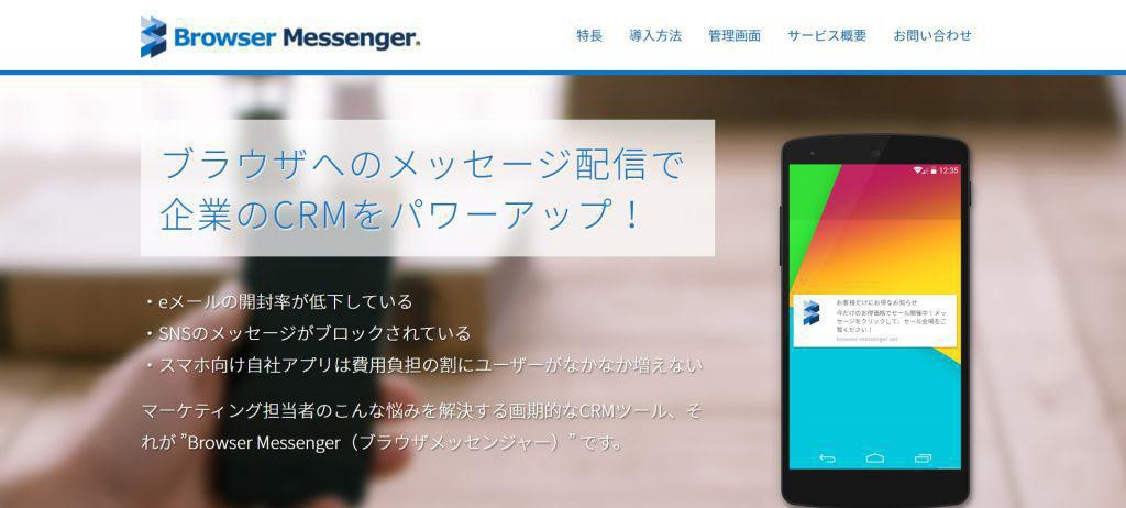 Browser Messenger