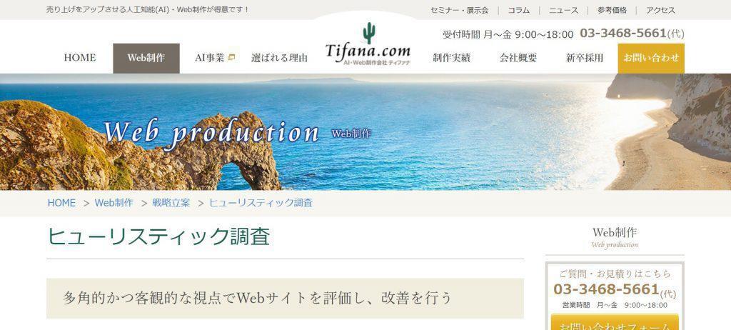 株式会社ティファナ・ドットコム