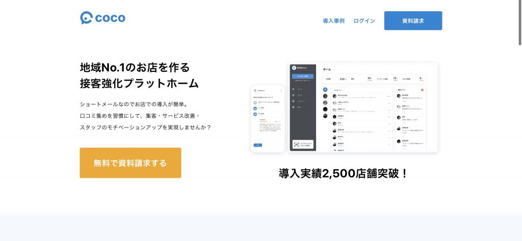 coco _株式会社coco