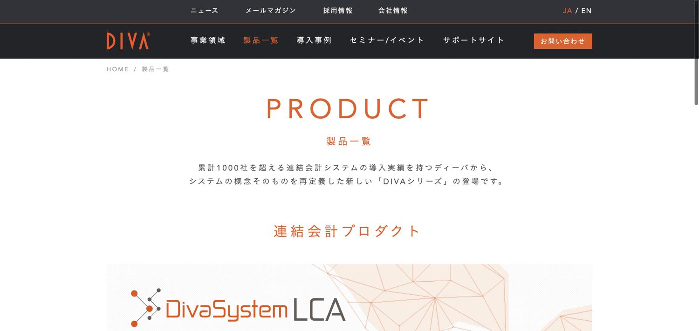 DivaSystem10_株式会社ディーバ
