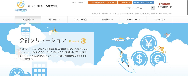 SuperStream-NX 会計ソリューション_スーパーストリーム株式会社