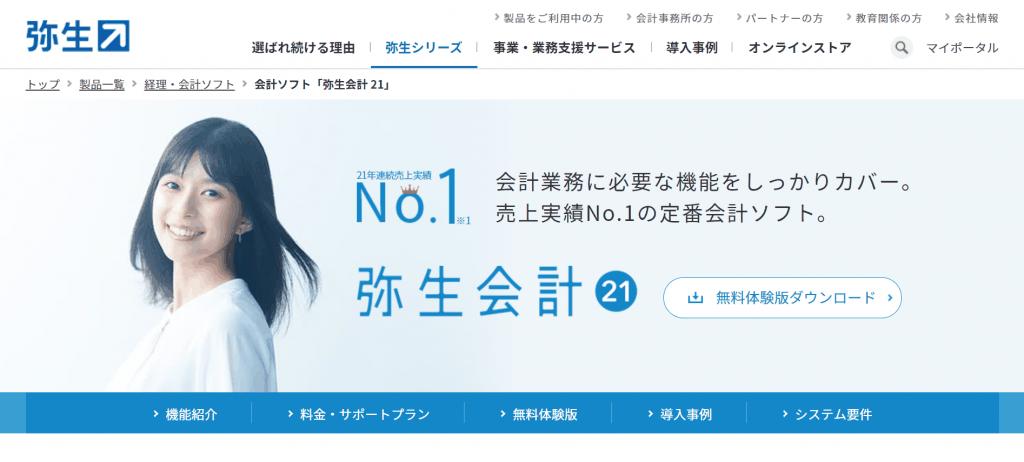 弥生会計21_弥生株式会社(Yayoi Co., Ltd.)
