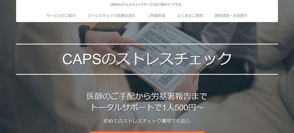 CAPS株式会社(旧:メディカルフィットネスラボラトリー株式会社