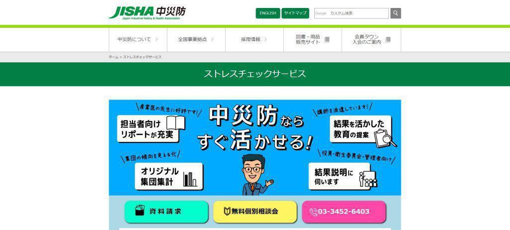 中災防ストレスチェックサービス
