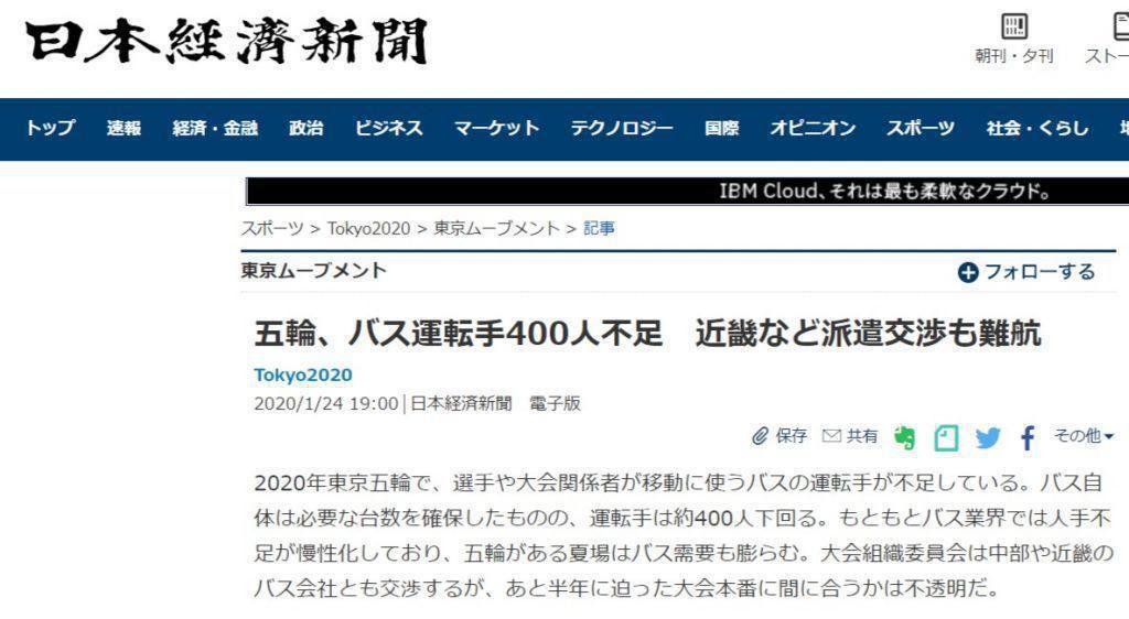 日経新聞参考記事:五輪、バス運転手400人不足