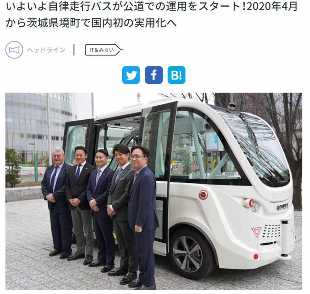 ソフトバンクグループ「SBドライブ」自動運転バス実用化