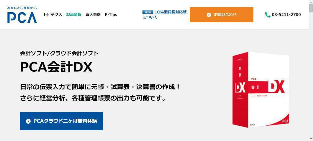 PCA会計_ピー・シー・エー株式会社