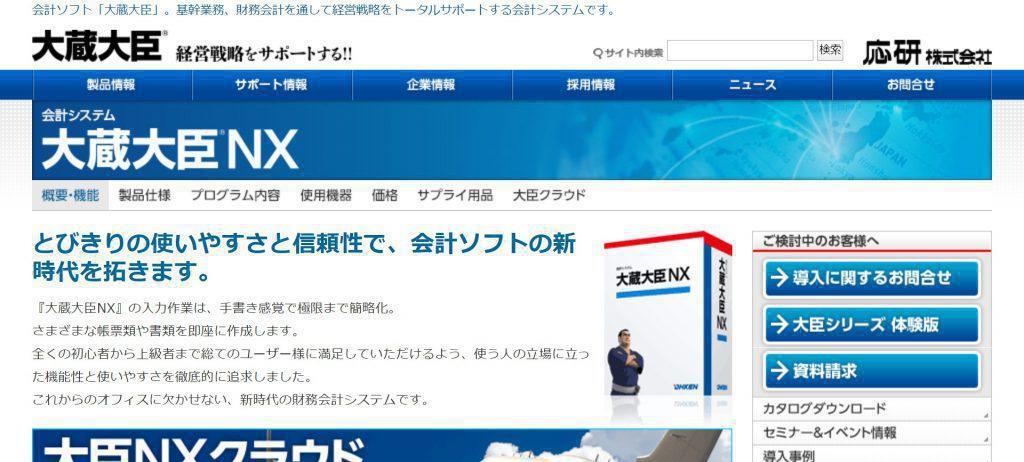 大蔵大臣NX_応研株式会社(おうけん:OHKEN)