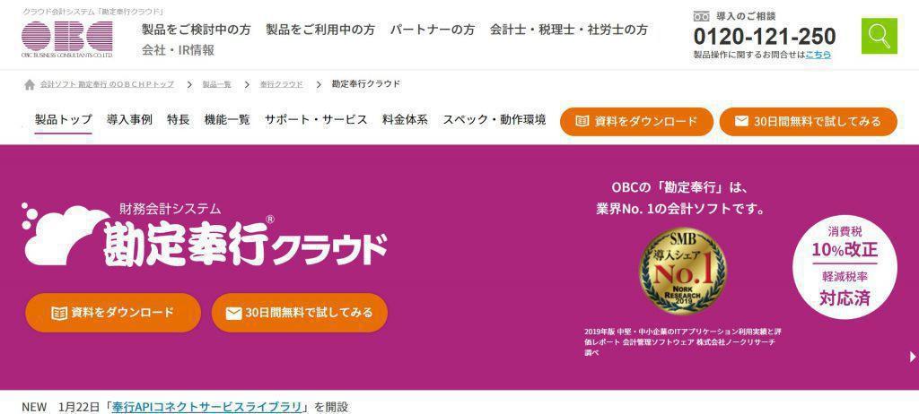 勘定奉行クラウド_株式会社オービックビジネスコンサルタント