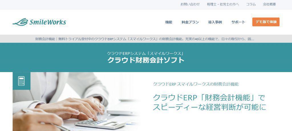スマイルワークス クラウド財務会計ソフト _株式会社スマイルワークス