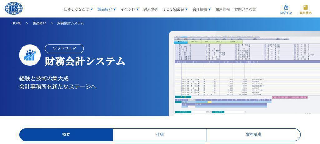 日本ICS_日本ICS株式会社
