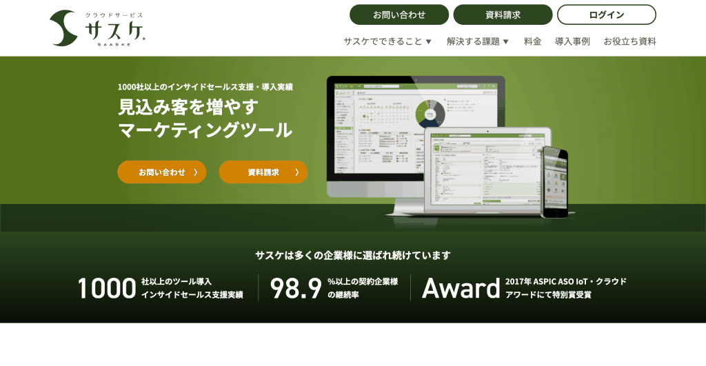 クラウドサービス サスケ Lead