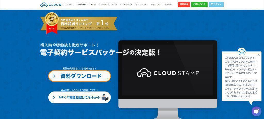 クラウドスタンプ _株式会社E-STAMP