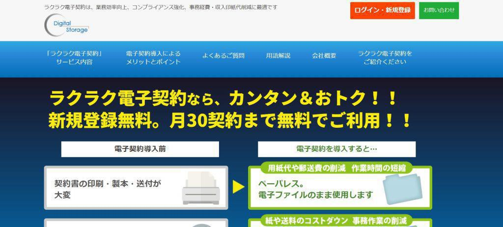 DigitalStorage _株式会社デジタルストレージ