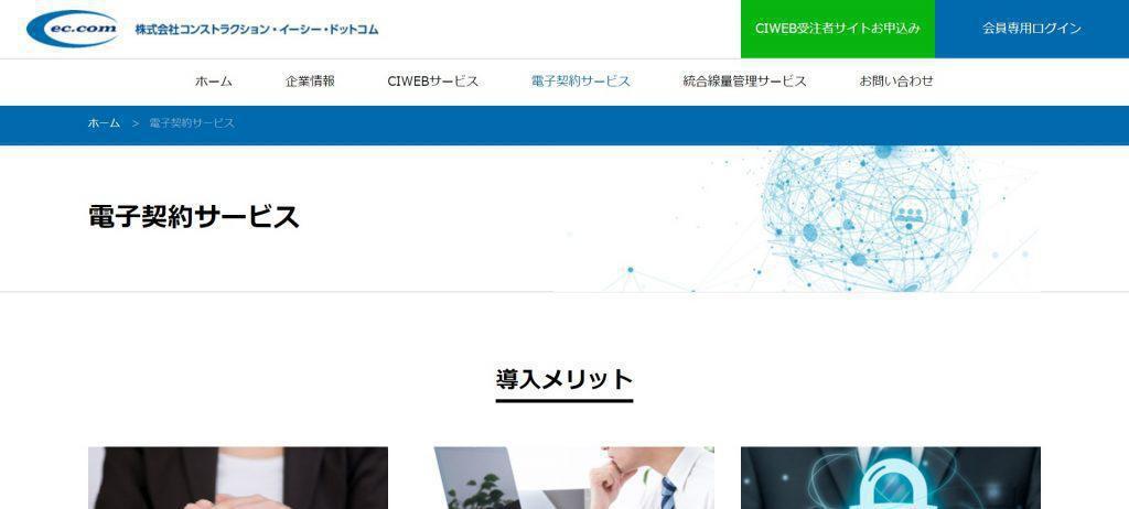 CECTRUST _株式会社コンストラクション・イーシー・ドットコム