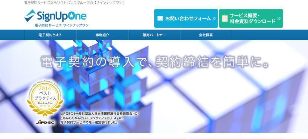 SignUpOne _SB C&S株式会社