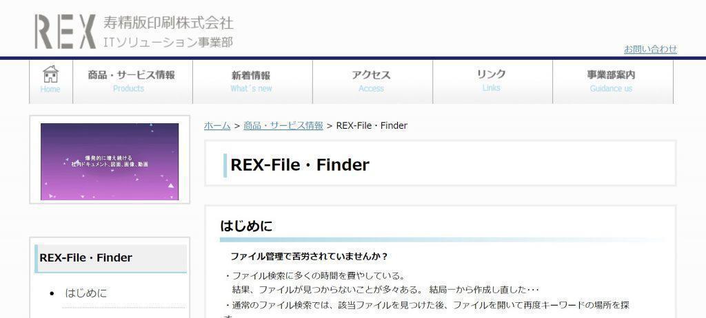 REX-File・Finder_寿精版印刷株式会社