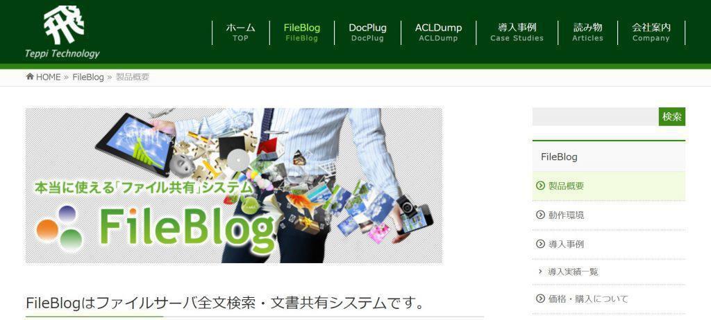 FileBlog_株式会社鉄飛テクノロジー