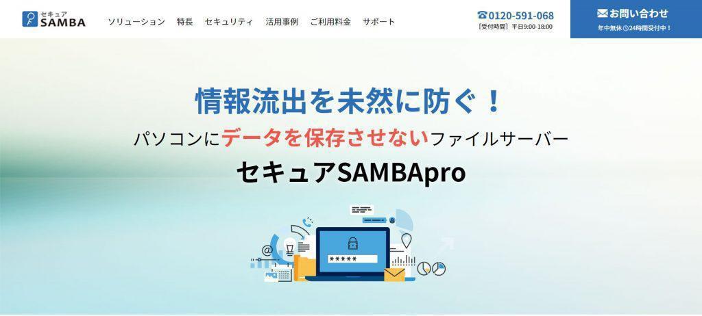 セキュアSAMBA Pro_Chatworkストレージテクノロジーズ株式会社