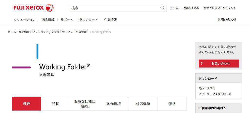 Working Folder_富士フイルムビジネスイノベーション株式会社