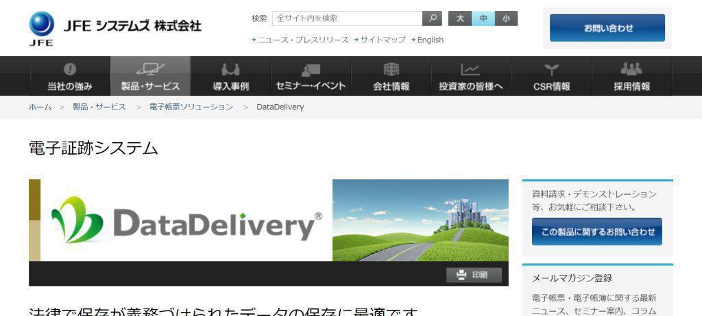 DataDelivery_JFEシステムズ株式会社