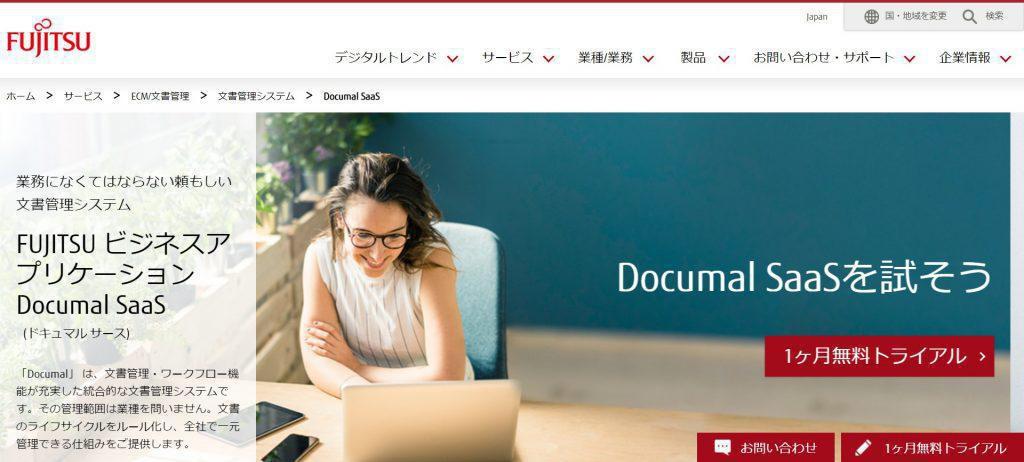 Documal SaaS_株式会社富士通四国インフォテック