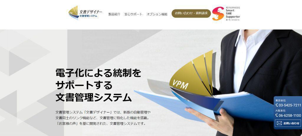 文書デザイナー_株式会社ユニオンシンク