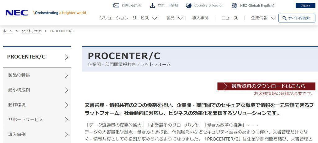 PROCENTER/C_日本電気株式会社