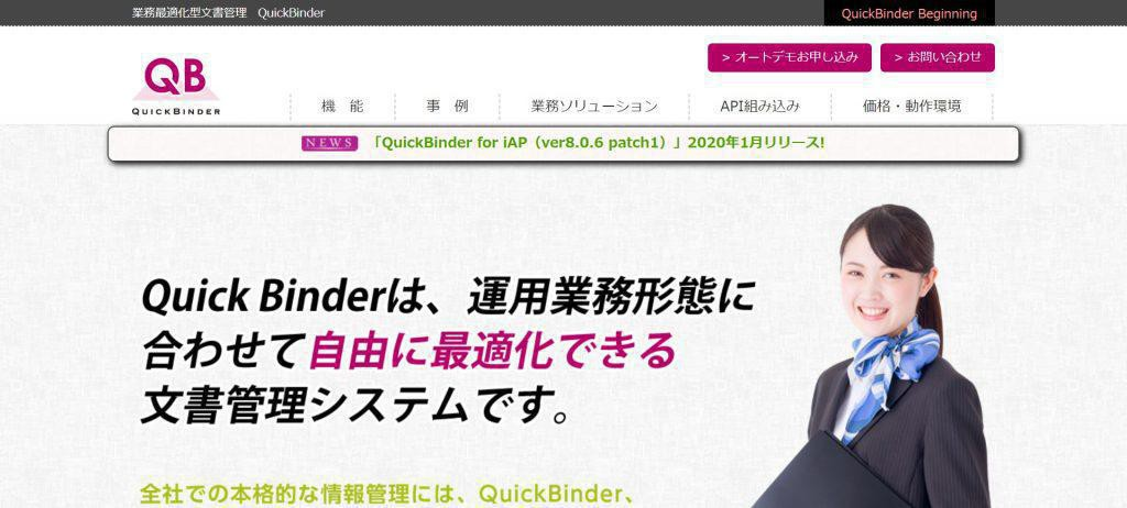 QuickBinder_株式会社クレオ