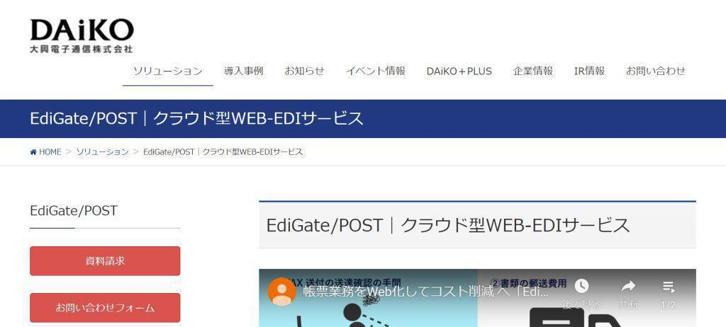 EdiGate / POST_大興電子通信株式会社