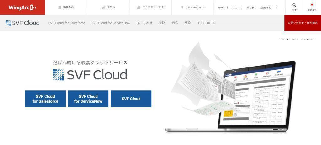 SVF Cloud_ウイングアーク1st株式会社