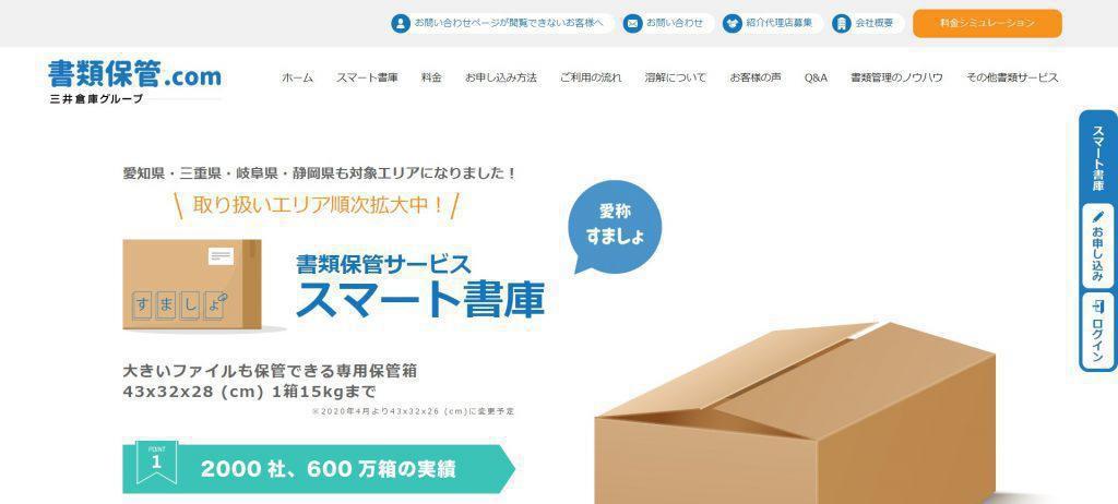 スマート書庫_三井倉庫ビジネスパートナーズ株式会社