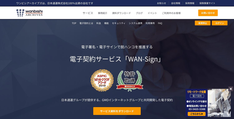 WAN-Sign