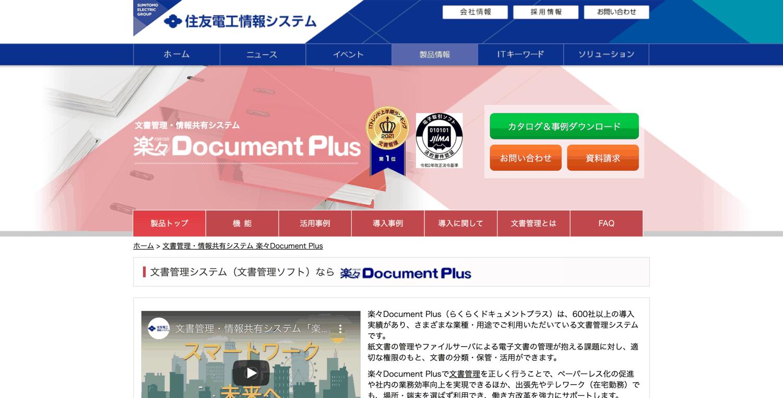 楽々Document Plus