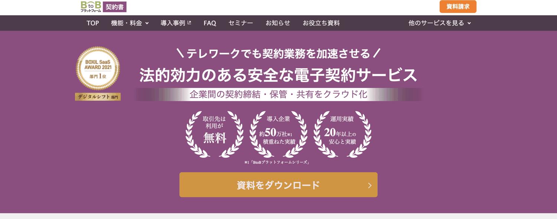 BtoBプラットフォーム 契約書_株式会社インフォマート