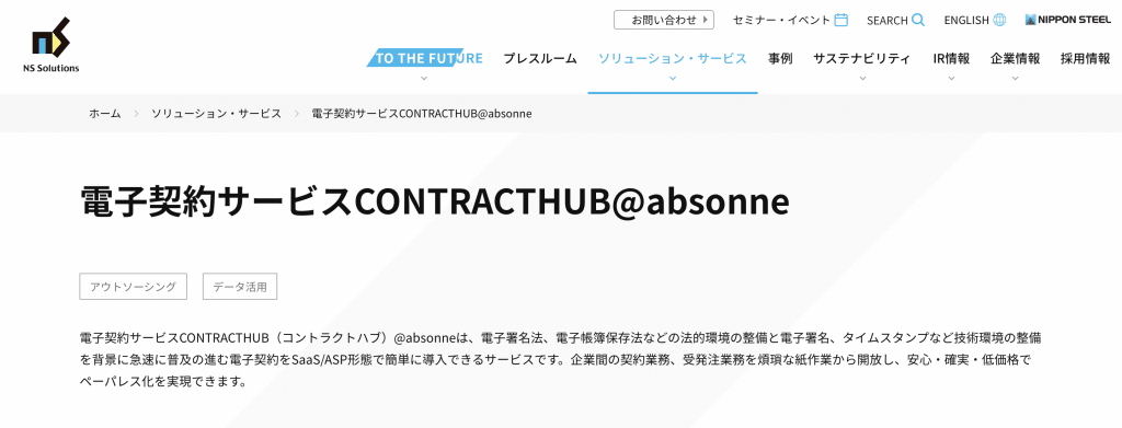 CONTRACTHUB@absonne_日鉄ソリューションズ株式会社