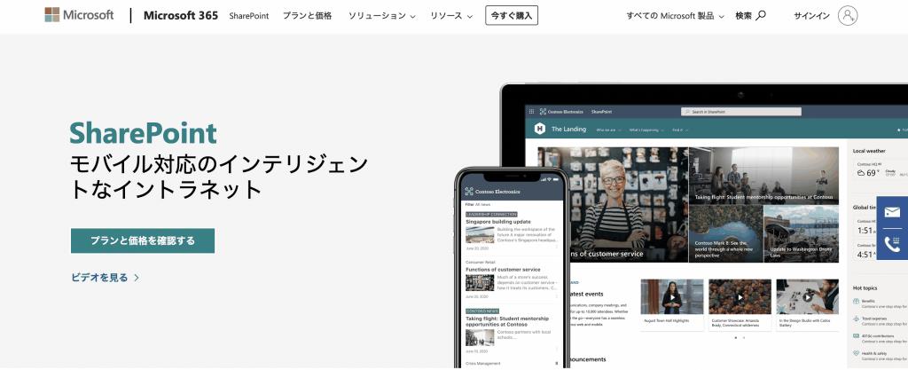 Office 365 / SharePoint_Microsoft