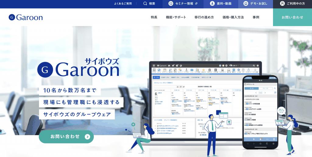 Garoon_サイボウズ株式会社