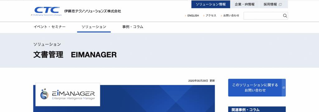 EIMANAGER_伊藤忠テクノソリューションズ株式会社